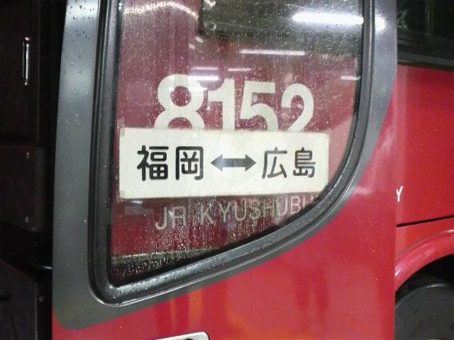 広島へ・・・・・。